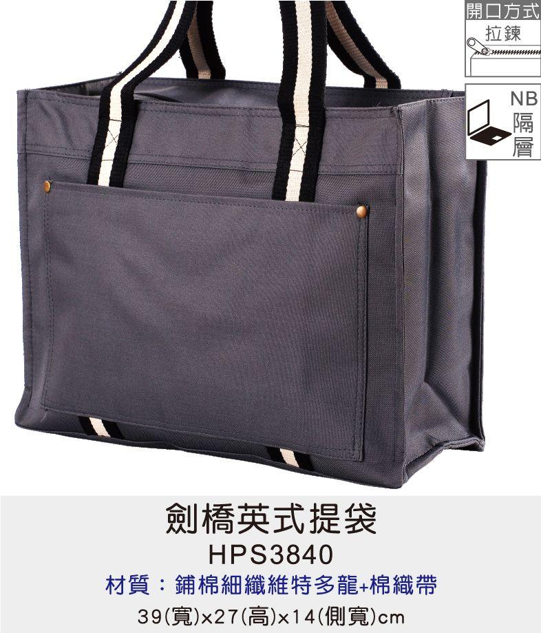購物袋 環保袋 提袋 [Bag688] 劍橋英式提袋